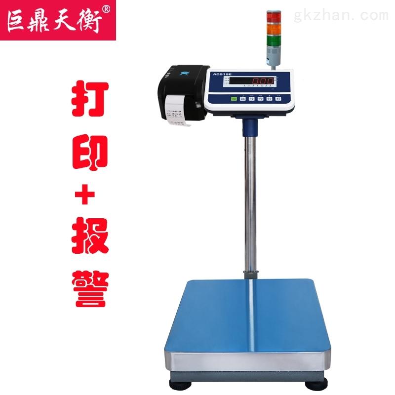巨天电子台秤带三色灯报警+打印机