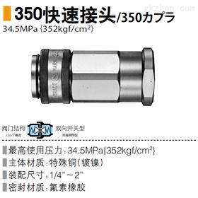 350-4SNITTO KOHKI日东工器快速接头