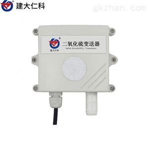 RS-SO2-建大仁科 二氧化硫变送器