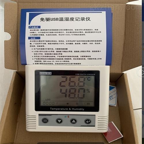 温湿度记录仪(中西器材)仪表