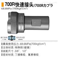 700R-3SNITTO油压接头