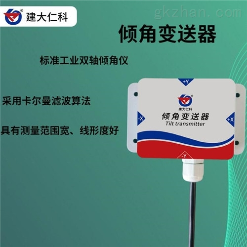 建大仁科 隧道工业倾角测量传感器