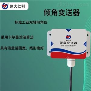 RS-DIP-N01-1建大仁科 隧道工业倾角测量传感器