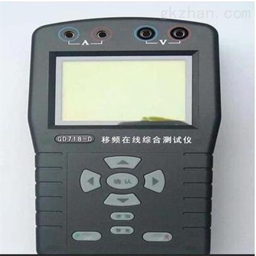 移频在线综合测试仪 仪表