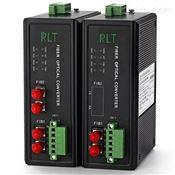 锐力通科技-工业级DH/DH+总线光纤中继器