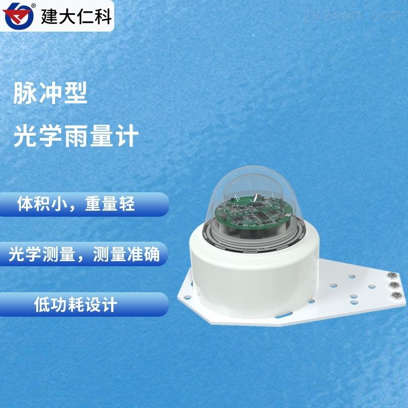 建大仁科  气象雨量计降雨量监测雨量传感器