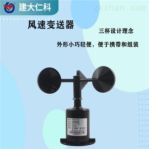 建大仁科 风速传感器测量仪