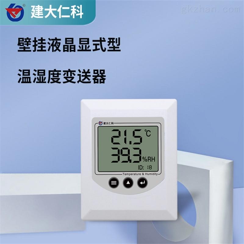 建大仁科 壁挂液晶显式型温湿度传感器