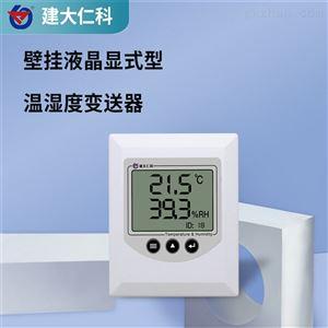 RS-WS-N01-5-LCD建大仁科 壁挂液晶显式型温湿度传感器