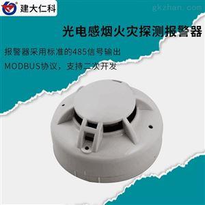 RS-YG-N01建大仁科 烟雾报警器传感器