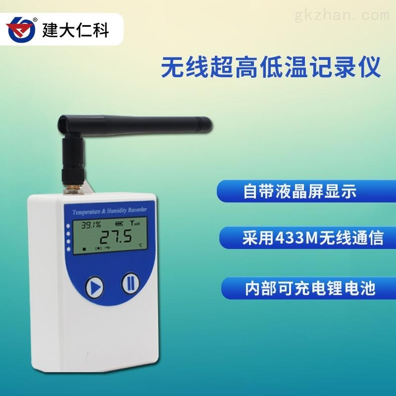 建大仁科 温度变送器无线超高低温记录仪