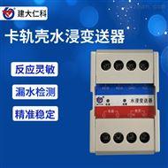 RS-SJ-N01R01-4建大仁科 卡轨壳水浸变送器传感器