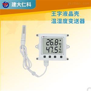 RS-WS-N01-2C-*建大仁科 王字液晶壳温湿度变送器