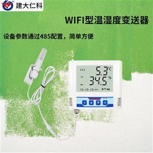 RS-WS-WIFI-6建大仁科 WIFI型温湿度变送器传感器