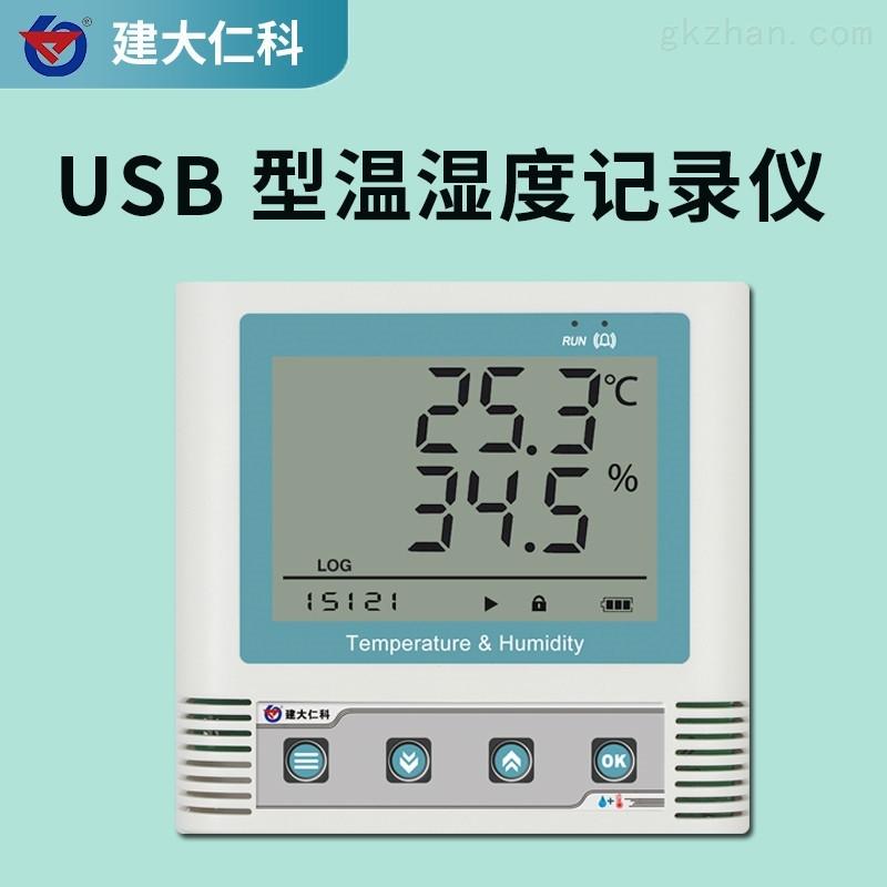 建大仁科 USB型温湿度监控报警系统 变送器