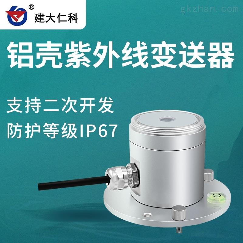 建大仁科 铝壳紫外线传感器
