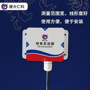 RS-DIP-N01-1建大仁科 倾角实时动态监测预警变送器
