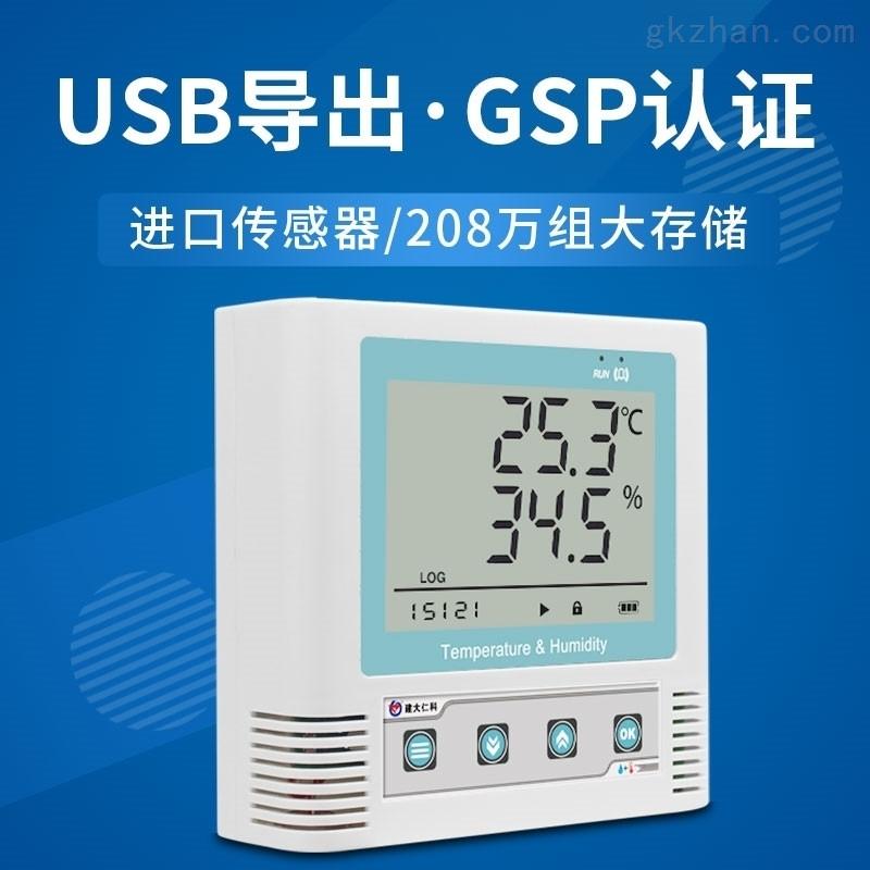 建大仁科 冷链仓储运输温湿度记录仪传感器