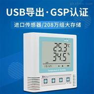 COS-03建大仁科 冷链仓储运输温湿度记录仪传感器
