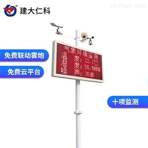 RS-ZSYCJ-*建大仁科 工地扬尘监测系统