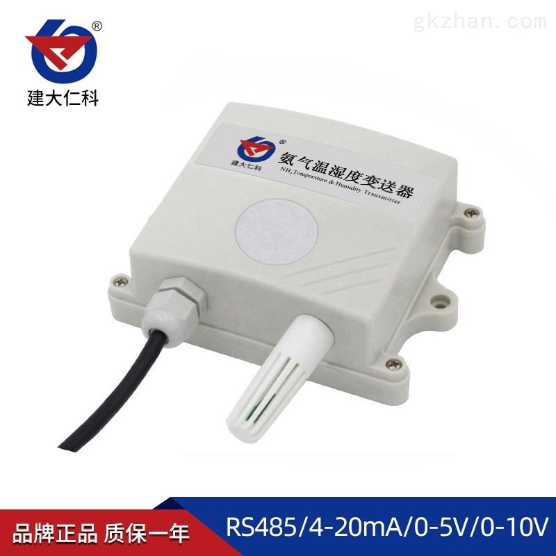 建大仁科氨气传感器NH3气体变送器