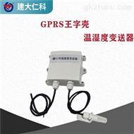 RS-WS-GPRS-2建大仁科 冷链物流车载温湿度记录仪