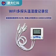 RS-WS-WIFI-Y建大仁科 多探头无线温湿度记录仪变送器
