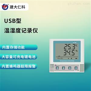 COS-03-X建大仁科 高精度温湿度传感器USB型记录仪