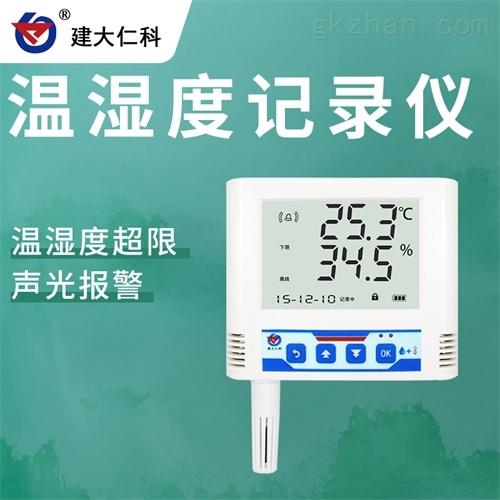 建大仁科 温湿度记录仪 在线式温度监测