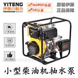 柴油水泵YT40DPE
