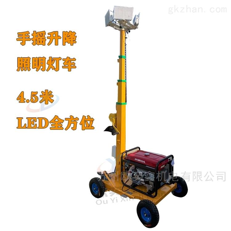 多方位升降工作灯遥控4.5米LED应急发电机