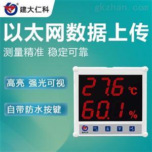 RS-WS-ETH-7建大仁科 高亮数码管温湿度变送器