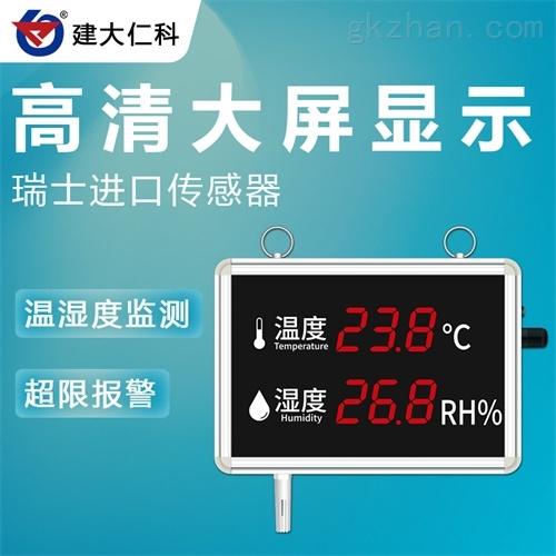 建大仁科 看板式温湿度记录仪