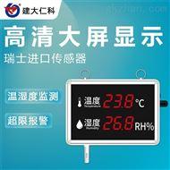 RS-WS-N01-K1建大仁科 看板式温湿度记录仪