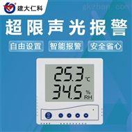 RS-WS-N01-1A-*建大仁科 通讯机房温湿度监测传感器