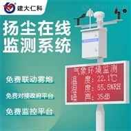 RS-ZSYC*建大仁科 大型工矿企业扬尘检测仪