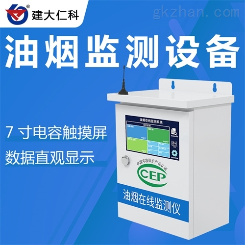 建大仁科 油烟监测传感器厂家