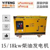 YT18000TES静音双缸柴油发电机