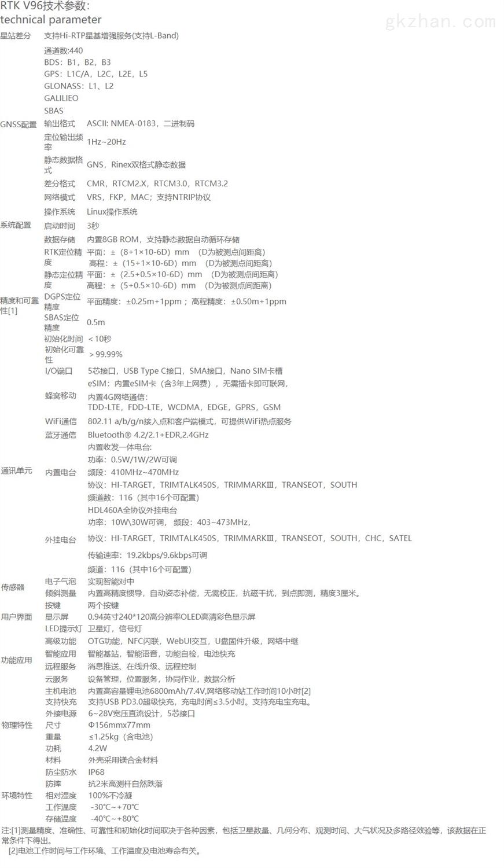 中海达V96智能RTK系统技术参数