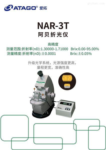 ATAGO(爱拓)高精度油脂阿贝折射率仪