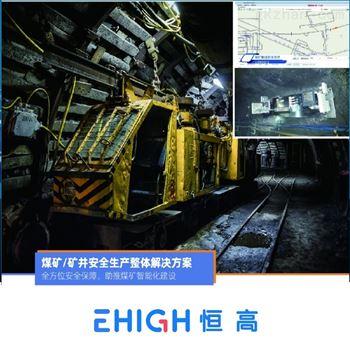 矿山人员定位系统_煤矿人员通信系统