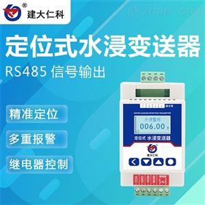RS-SJ-DW-N01R01-1建大仁科 水浸变送器定位式检测漏水设备