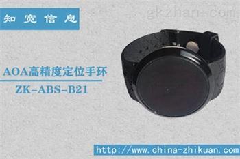 AOA高精度定位手环