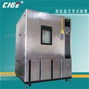 高低温交变试验箱|可程式高低温试验箱