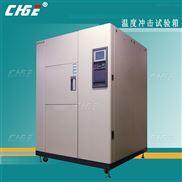 温度冲击试验箱,高低温冲击试验箱TS-80