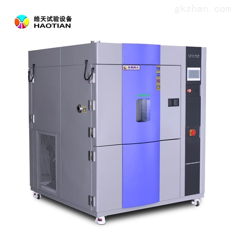 三槽式冷热循环冲击试验机 广东皓天规格