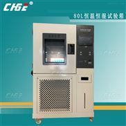 二手高低温试验箱80升-20度低价格转让