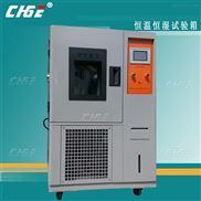二手国产恒温恒湿试验箱-20~150度150升