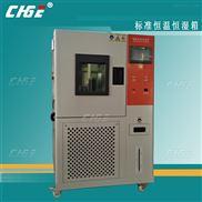 高温高湿高低温恒温恒湿试验箱