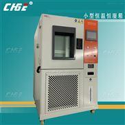 深圳低温恒温恒湿试验箱维修修理